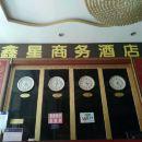 墨江鑫星商務酒店