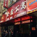 衡陽金鑫公寓