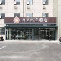 海友良品酒店(天津科技廣場店)酒店預訂