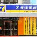 7天連鎖酒店(青州益王府路店)
