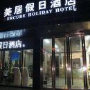 潛江美居假日酒店