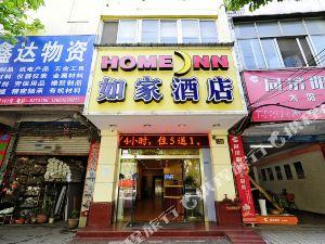 如家快捷酒店(九江甘棠湖三中店)