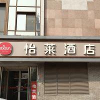 怡萊酒店(北京王府井店)(原福星假日酒店)酒店預訂