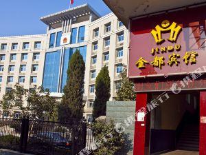 古田金都賓館
