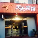 天長滁州天長天天賓館()