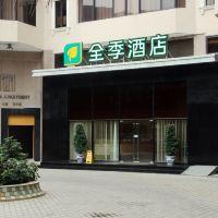 全季酒店(廣州越秀公園店)酒店預訂