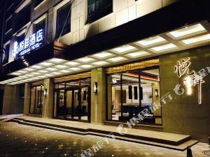 盤縣悅祥酒店