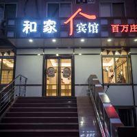和家賓館連鎖(北京阜外醫院店)(原百萬莊店)酒店預訂