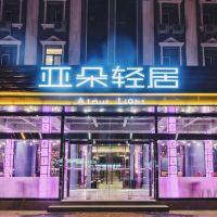 北京建國門亞朵輕居酒店酒店預訂