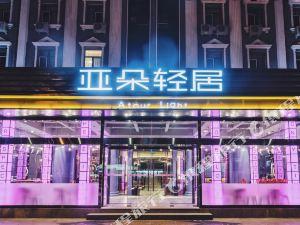 北京建國門亞朵輕居酒店