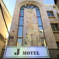 J汽車旅館酒店預訂