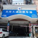 福清天河大酒店