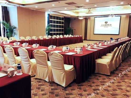 北京工大建國飯店(Grand Gongda Jianguo Hotel)會議室