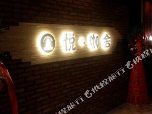 晉中悅咖舍酒店