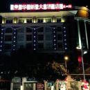 石泉縣華新大酒店