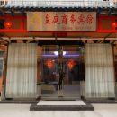 咸陽皇庭商務酒店