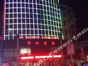 宿松華玲國際大酒店