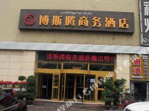 烏魯木齊博斯騰商務酒店(原博斯騰大廈)