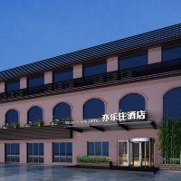 Q+上海亦樂莊酒店酒店預訂