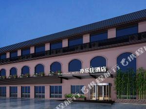 Q加·上海亦樂莊酒店