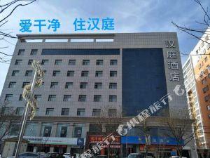漢庭酒店(定邊店)