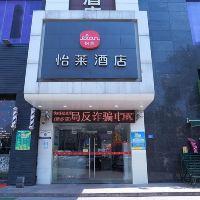 怡萊酒店(深圳沙井中心客運站店)(原快8連鎖酒店)酒店預訂