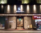 新富安大酒店(陽朔西街店)