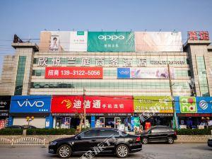 涿州欣悅蘭庭商務酒店