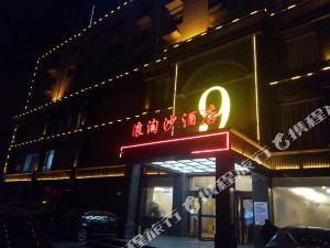 安平龍源9號溫泉酒店