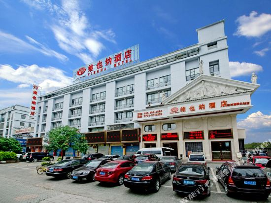 Vienna Hotel (Guilin North High-speed Railway Station)