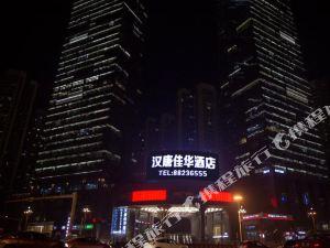 漢唐佳華酒店(貴陽會展城店)