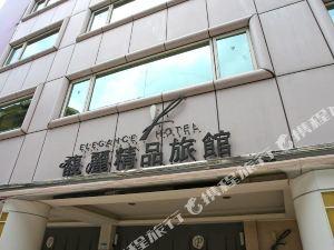 台北內湖馥麗精品旅館(Elegance Hotel)