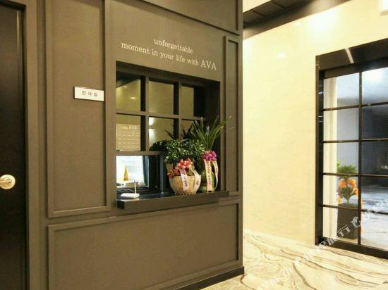 阿瓦高級酒店(Premium Ava Hotel)公共區域