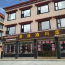 理塘川悅酒店