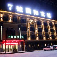 張北7號國際宮館酒店預訂