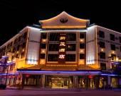 鎮沅新茂酒店