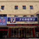 7天連鎖酒店(瓦房店火車站店)