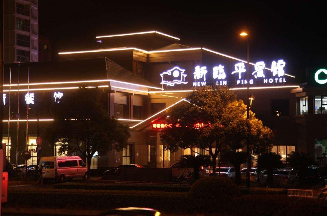 杭州新臨平賓館New Linping Hotel