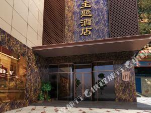 蘇州慢享主題酒店