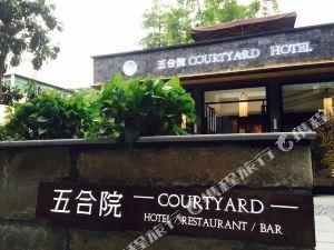 惠州五合院酒店