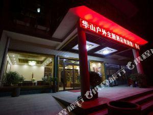 華山戶外主題酒店