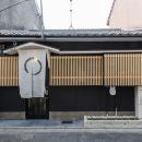志木度假屋 - 森(Shiki Homes - Sen)