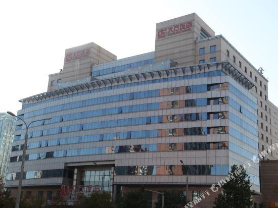 北京大方飯店(Dafang Hotel)外觀