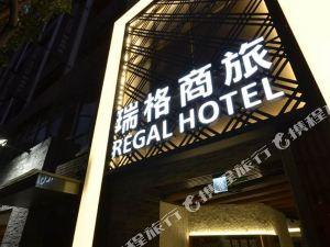 臺北瑞格商務會館(Regal Executive Suites)