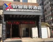 天津佰儷商務酒店