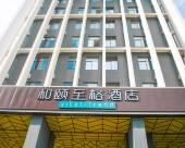 和頤至格酒店(揚州望月路京華城火車站店)