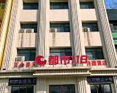 都市118連鎖酒店(唐山火車北站店)