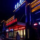 新干華泰主題商務酒店