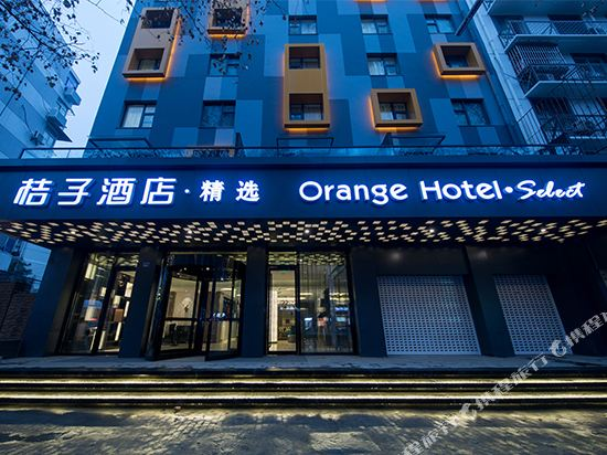 Orange Hotel Select (Nanjing Confucius Temple Jiankang Road)