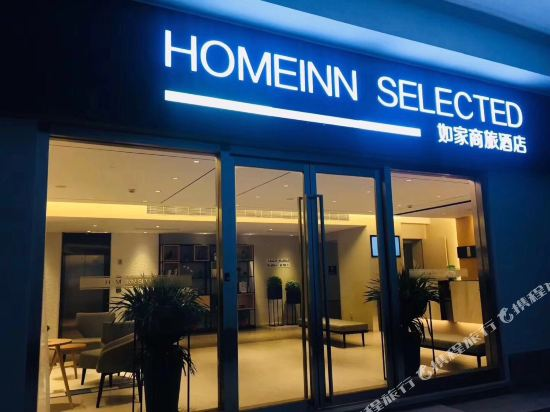 Homeinn Selected  Suzhou Cha Yuan Chang Station